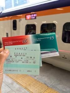 Gambar tiket Shinkansen bullet train jepang