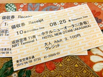 Tiket bus dari Narita ke Tokyo