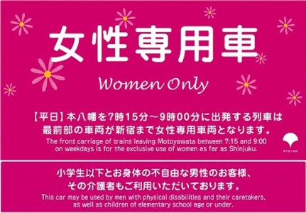 Woman only train carriage in Japan